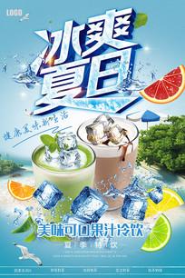 夏季奶茶店宣传海报
