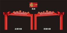 新年展厅商场门头设计