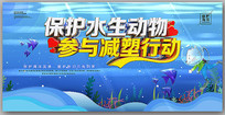原创保护水生动物参与减塑行动海报
