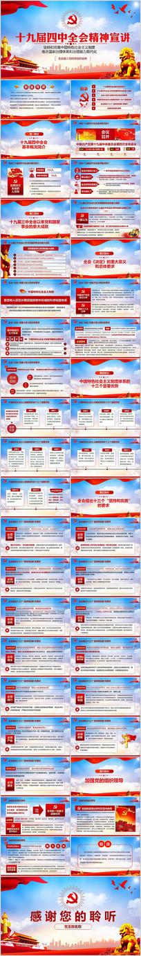中国共产党第十九届四中全会公报PPT