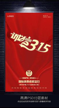 315诚信促销活动海报设计