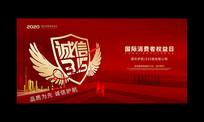 诚信315消费者权益日促销活动海报