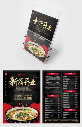 饭店餐饮开业宣传单模板