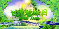 高端大气绿色世界地球日海报