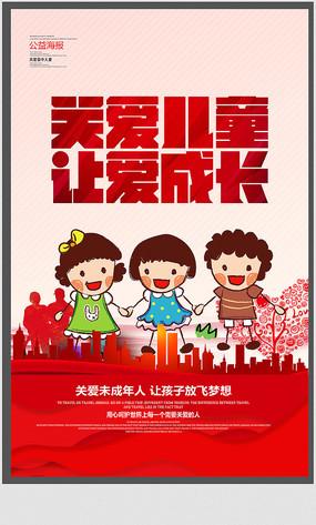 关爱儿童留守儿童公益海报