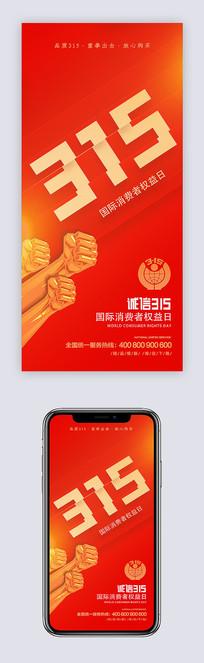 红色315消费者权益宣传海报