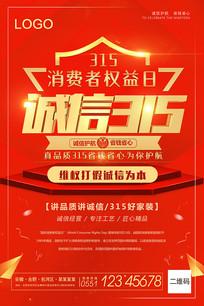红色大气诚信315消费者权益日海报