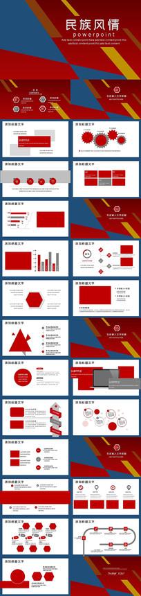 红色民族风情PPT模板