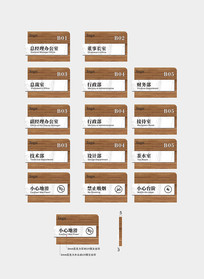 简约办公室行政标牌设计