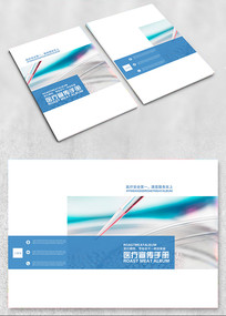 简约大气医疗宣传画册封面设计
