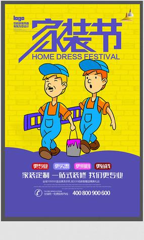 简约家装节装修宣传海报