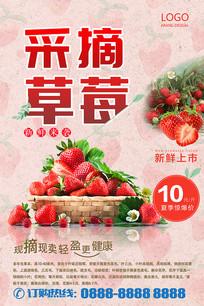 简约清晰现摘草莓宣传海报设计