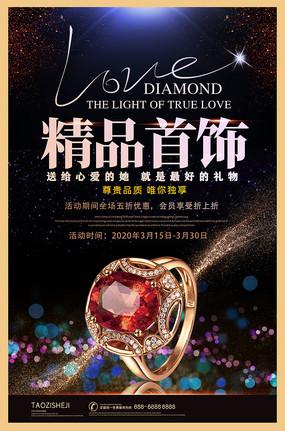 戒指手镯银饰珠宝海报设计