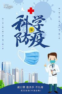 科学防疫新冠肺炎海报