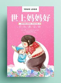 浪漫鲜花母亲节海报