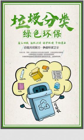 绿色清新垃圾分类宣传海报