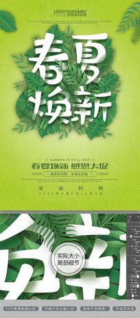 清新绿色春夏焕促销海报