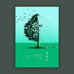 清新手绘植树节海报 PSD