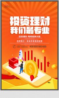 投资理财我们最专业海报