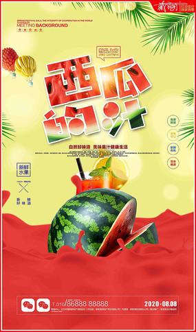 夏季饮品奶茶店鲜榨西瓜汁果汁海报设计
