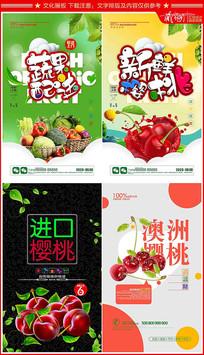 新鲜水果进口樱桃车厘子海报设计