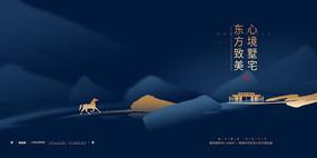 新中式高端房地产宣传广告设计