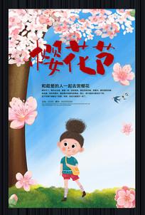 樱花节宣传促销海报