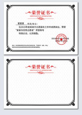 志愿者荣誉证书