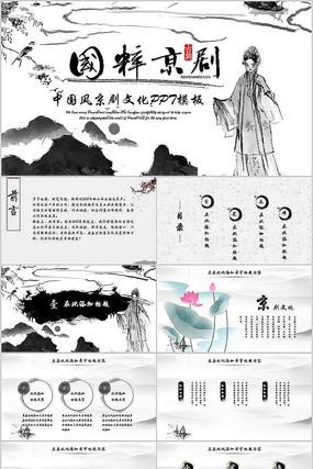 中国传统文化中国戏曲京剧动态PPT
