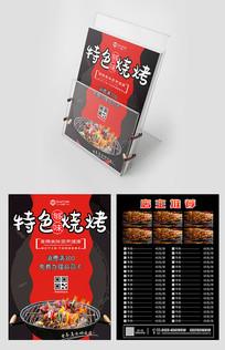 中国风烧烤店餐饮开业宣传单