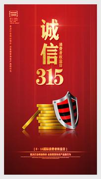 315消费者权益宣传海报设计