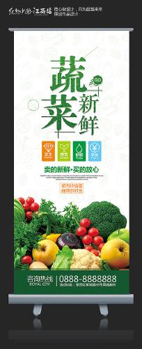 超市新鲜蔬菜配送X展架
