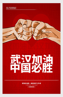 创意武汉加油中国必胜疫情宣传海报设计