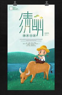 春季清明节踏青旅游海报