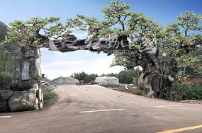 果树古树假山大门入口效果图