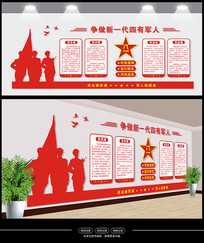 红色大气军队文化墙四有军人墙