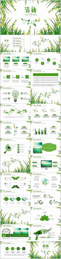 绿色清新春季夏季PPT环保公益通用PPT