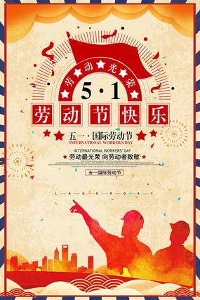 大气五一劳动节促销海报设计