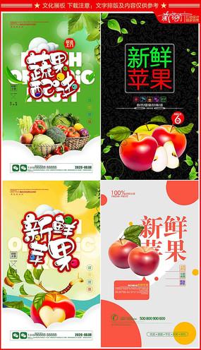 果蔬配送新鲜苹果海报设计