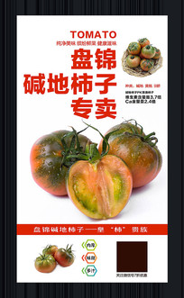 碱地番茄微信海报