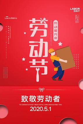 简约大气五一劳动节海报设计