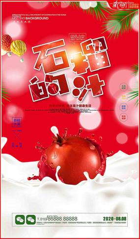 鲜榨果汁鲜榨石榴水果汁海报设计