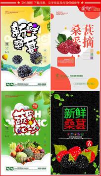 新鲜桑葚水果超市桑葚海报设计
