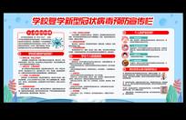 学校预防新冠肺炎宣传展板