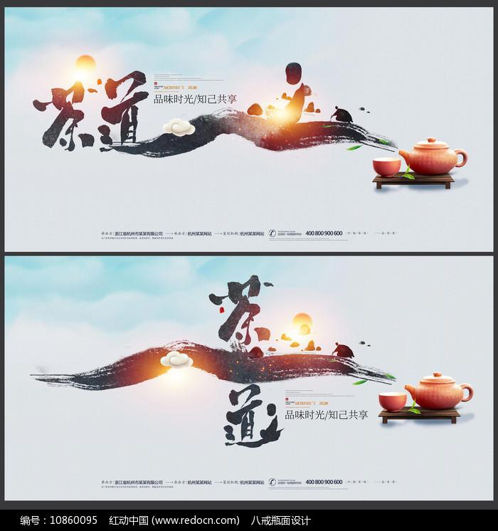 中国风茶道茶文化海报