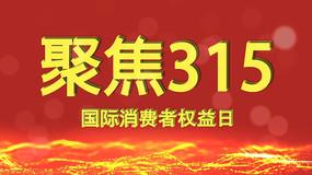 315消費者權益日應用網頁圖文AE模版