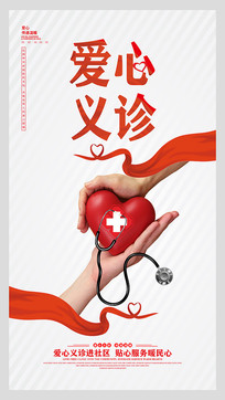 爱心义诊宣传海报设计