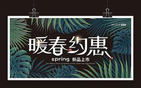 暗绿大气暖春约惠春季促销海报