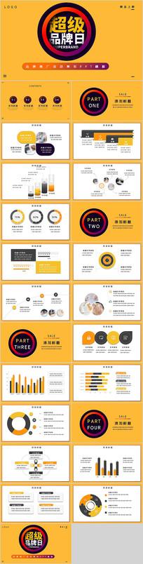超级品牌日策划方案PPT模板