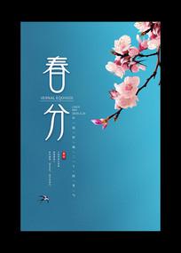 创意二十四节气春分海报